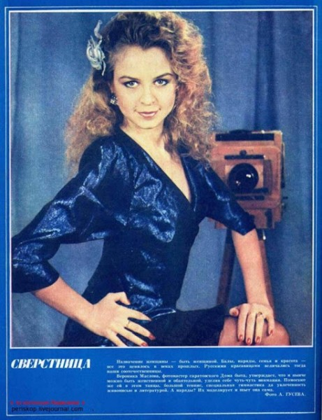 Sverstnitsa (Peer Girl) Magazine from 1989-1990 (18)